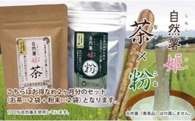 [№5632-0077]自然薯茶・自然薯粉末(2ヶ月分セット)
