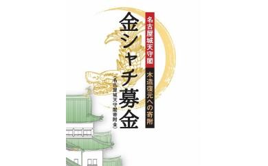 【名古屋城天守閣寄附金】50万円