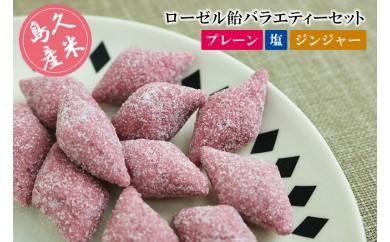 久米島産ローゼル飴 バラエティーセット