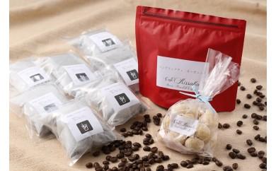 (480)行橋の自家焙煎珈琲カフェkissakoのお手軽アイスコーヒー 水出しコーヒーパックとブレンドコーヒー粉のセット