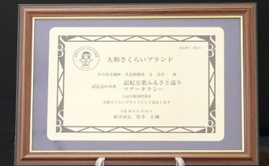 EC-2.【記紀万葉ふるさと巡り】 観光ツアータクシー 関西の日光多武峰コース(3時間利用)