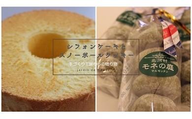 手づくり工房のシフォンケーキとクッキーセット【北川村モネの庭マルモッタン】