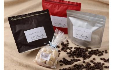 (283)【自家焙煎珈琲カフェkissako】ブレンドコーヒー粉 & スペシャリティコーヒー粉セット