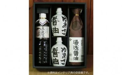 [№5745-0463]丸大豆しょうゆ 湯浅醤油セット