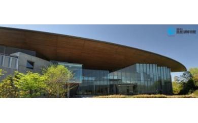 琵琶湖博物館、安土城考古博物館 ペア招待券 等