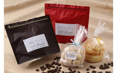 (448)【自家焙煎珈琲カフェkissako】コーヒー豆 & ソフトスコーンのセット