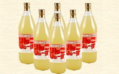 30-A55 手づくりふる里の味 りんごジュース