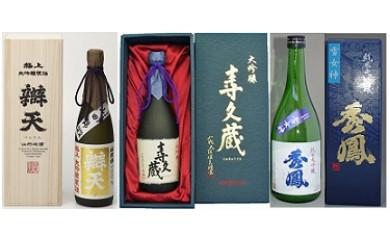 C058 IWC受賞酒セット