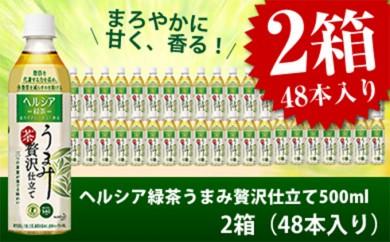 [№5840-1373]花王ヘルシア緑茶うまみ贅沢仕立て500mlペットボトル(2箱48本入)【特定保健用食品】