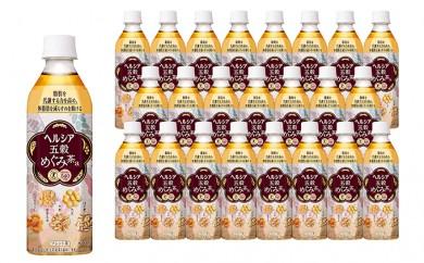 [№5840-1357]花王 ヘルシア五穀めぐみ茶500mlペットボトル (1箱24本入)【特定保健用食品】