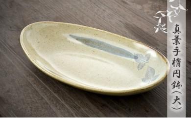 [P022] 真葉手楕円鉢(大)