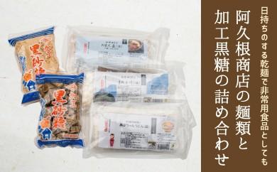 20-51 ◆阿久根商店の麺類と加工黒糖の詰め合わせ