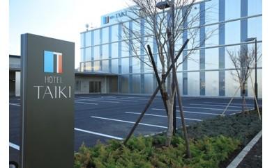 HOTEL TAIKI 1泊朝食付宿泊券(シングル)