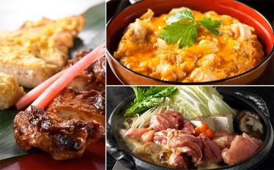 [№5717-0112]名古屋コーチン・匠味赤鶏味噌漬け詰合せ&親子丼&すきやき鍋