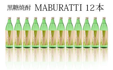D-2 【12本セット】徳之島限定黒糖焼酎ーMABURATTIー