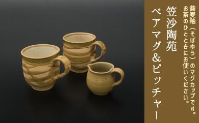 24-53 ◆薩摩焼 ペアマグ&ピッチャー