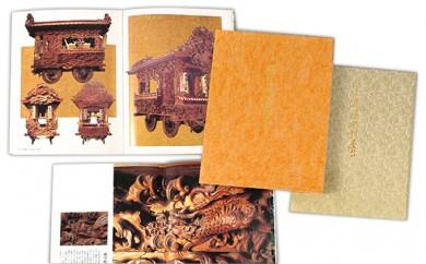 [№5840-1379]写真集鹿沼の彫刻屋台(1991)