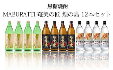 D-4 【12本セット】黒糖焼酎ーMABURATTI、奄美の匠、煌の島ー