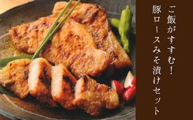03-54 ◆豚ロースみそ漬けセット(YFU31)