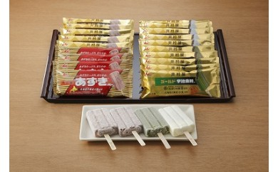 S10-14 【井村屋×関市】あずきバー食べ比べセット