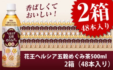 [№5840-1371]花王 ヘルシア五穀めぐみ茶500mlペットボトル (2箱48本入)【特定保健用食品】