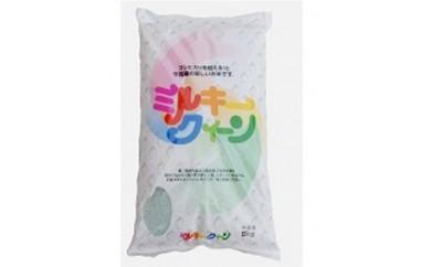 [№5865-0075]長野県佐久産 ミルキークイーン 15kg
