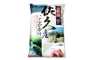 [№5865-0073]長野県佐久産 こしひかり 15kg