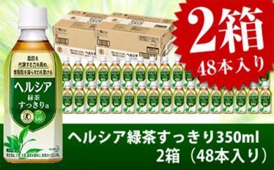 [№5840-1372]花王 ヘルシア緑茶すっきり350mlペットボトル(2箱48本入)【特定保健用食品】