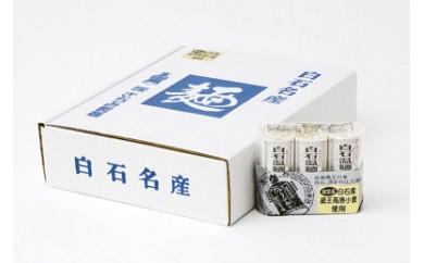 A-7 白石産・蔵王高原小麦使用白石温麺
