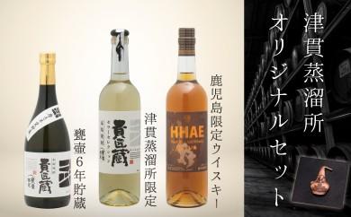 15-58 ◆マルスオリジナルセット75【ウィスキー】【ふるさと納税】