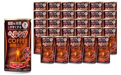 [№5840-1360]花王 ヘルシアコーヒー微糖ミルク 190g缶 (1箱30本入り)【特定保健用食品】