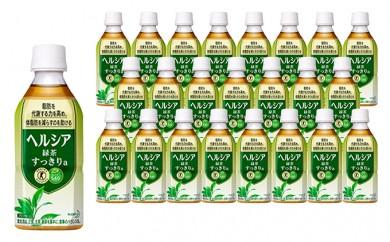[№5840-1358]花王 ヘルシア緑茶すっきり350mlペットボトル(1箱24本入)【特定保健用食品】