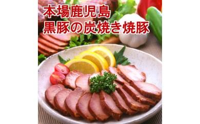 01-51 ◆鹿児島産黒豚の炭焼き焼豚