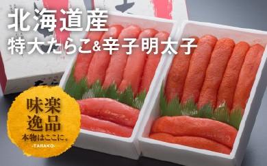 [Ko105-A067]極み特選本たらこ&辛子明太子