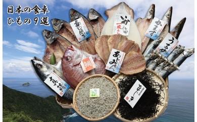 なつかしいふるさとの味 日本の食卓ひもの9選