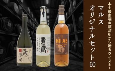 15-57 ◆マルスオリジナルセット60【ウィスキー】【ふるさと納税】