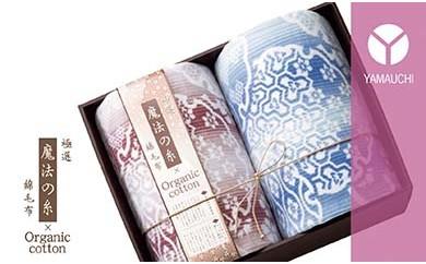 泉州ガーゼ 極選「魔法の糸×オーガニック」(2重織プレミアム綿毛布2枚)
