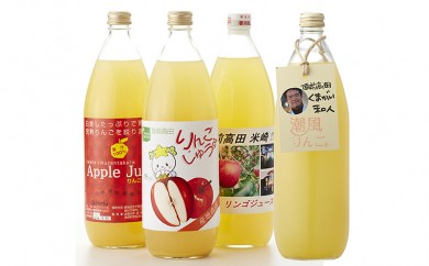 潮風りんごジュース×4本
