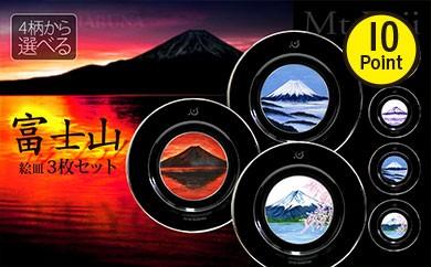 J-8  富士山絵皿3枚セット