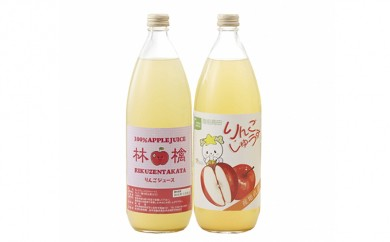 潮風りんごジュース1L×2本