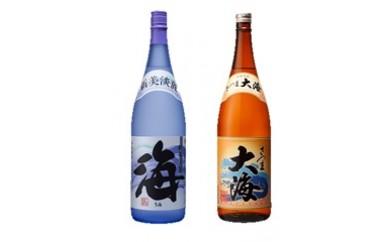 【A44002】大海酒造芋焼酎2本セット(海・大海)