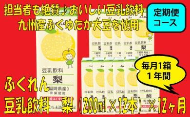 E030.お得な定期便.豆乳飲料『梨』(200ml×12本)×12ヶ月