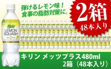 [№5840-1366]キリン メッツプラス480ml (2箱48本入り) 【機能性表示食品】