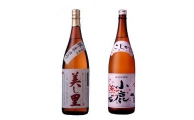 【A44004】小鹿酒造芋焼酎2本セット(美し里・小鹿)
