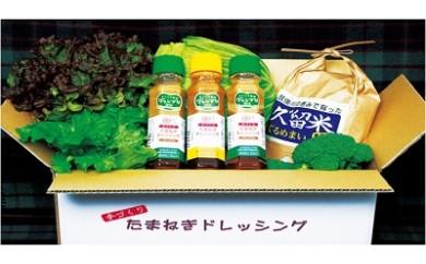 G101 たまねぎドレッシングとぐるめ米・野菜セット