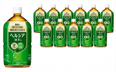 [№5840-1361]花王 ヘルシア緑茶  1L (1箱12本入り)【特定保健用食品】