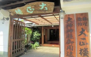 HG-1.【古都・奈良の料理旅館】 大正楼 ペア宿泊券