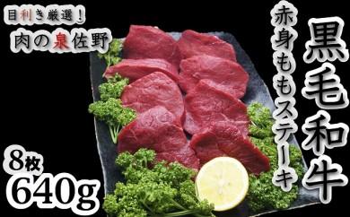 B423 黒毛和牛赤身ももステーキ 8枚(640g)