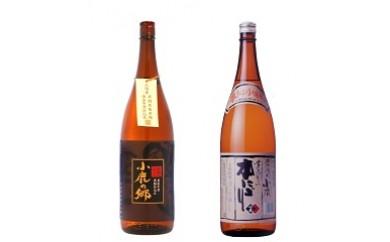 【A44005】小鹿酒造芋焼酎2本セット(小鹿の郷・本にごり)