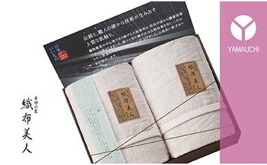 泉州毛布 素材の匠「織布美人」(6重織麻混ガーゼケット2枚)